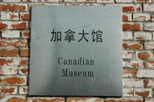 Canadian Museum entrance