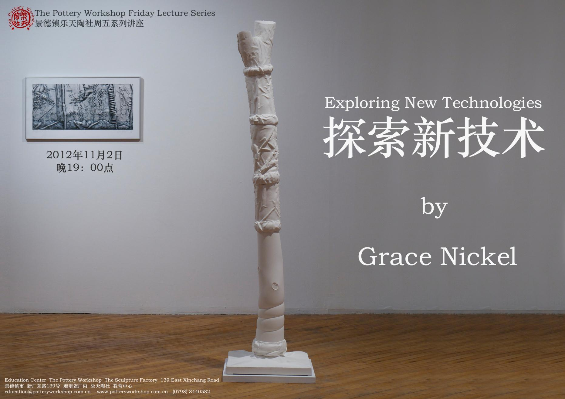 Poster for Exploring New Technologies, Jingdezhen